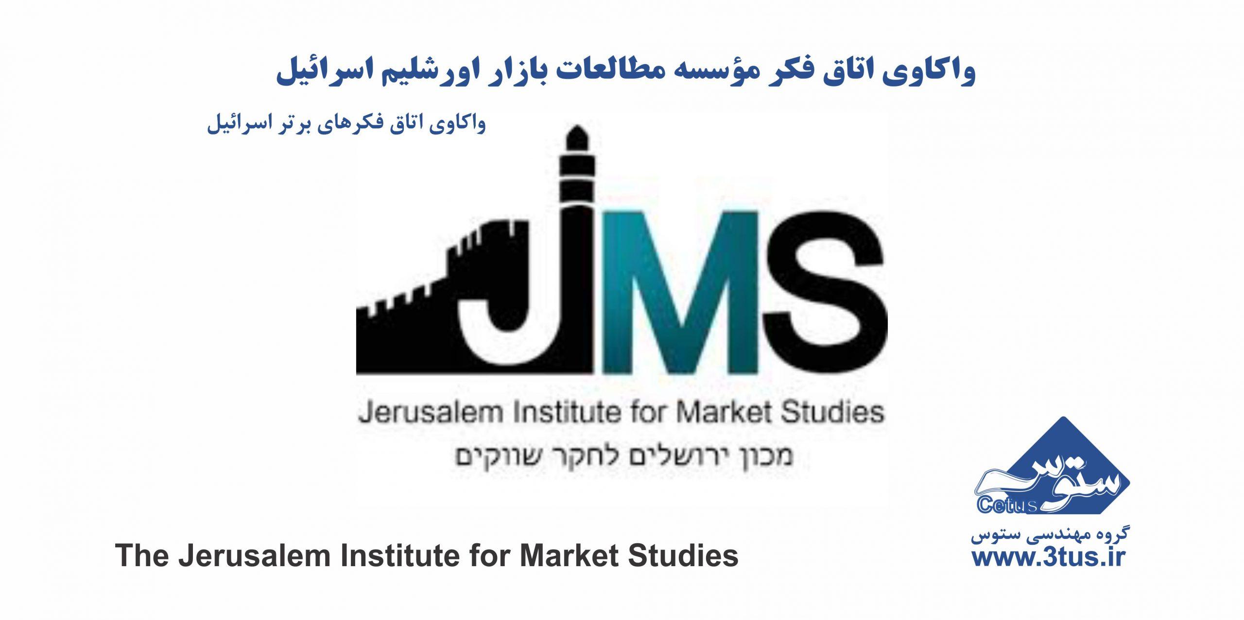واکاوی اتاق فکر مؤسسه مطالعات بازار اورشلیم اسرائیل