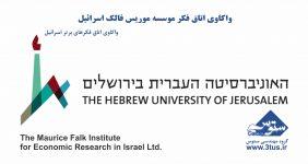 واکاوی اتاق فکر موسسه موریس فالک اسرائیل