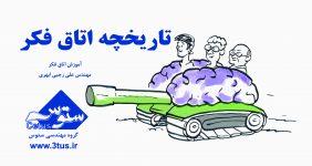 تاریخچه اتاق فکر/مهندس علی رجبی ابهری