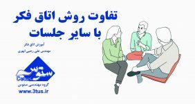 تفاوت اتاق فکر با دفتر پژوهش و مطالعاتی، شورای تصمیمگیری مدیران و جلسه مشورتی کارشناسان/مهندس علی رجبی ابهری