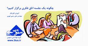 چگونه یک جلسه اتاق فکری برگزار کنیم؟/مهندس علی رجبی ابهری