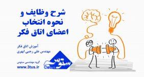 شرح وظایف و نحوهی انتخاب اعضای اتاق فکر/مهندس علی رجبی ابهری