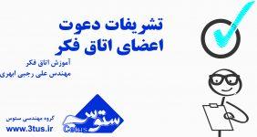 تشریفات دعوت اعضای اتاق فکر/ مهندس علی رجبی ابهری