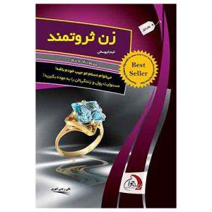 کتاب زن ثروتمند
