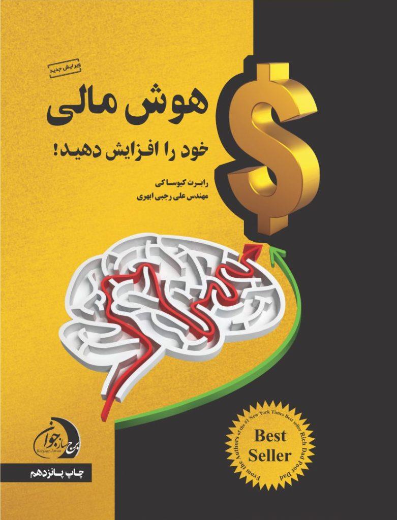 کتاب هوش مالی خود را افزایش دهید
