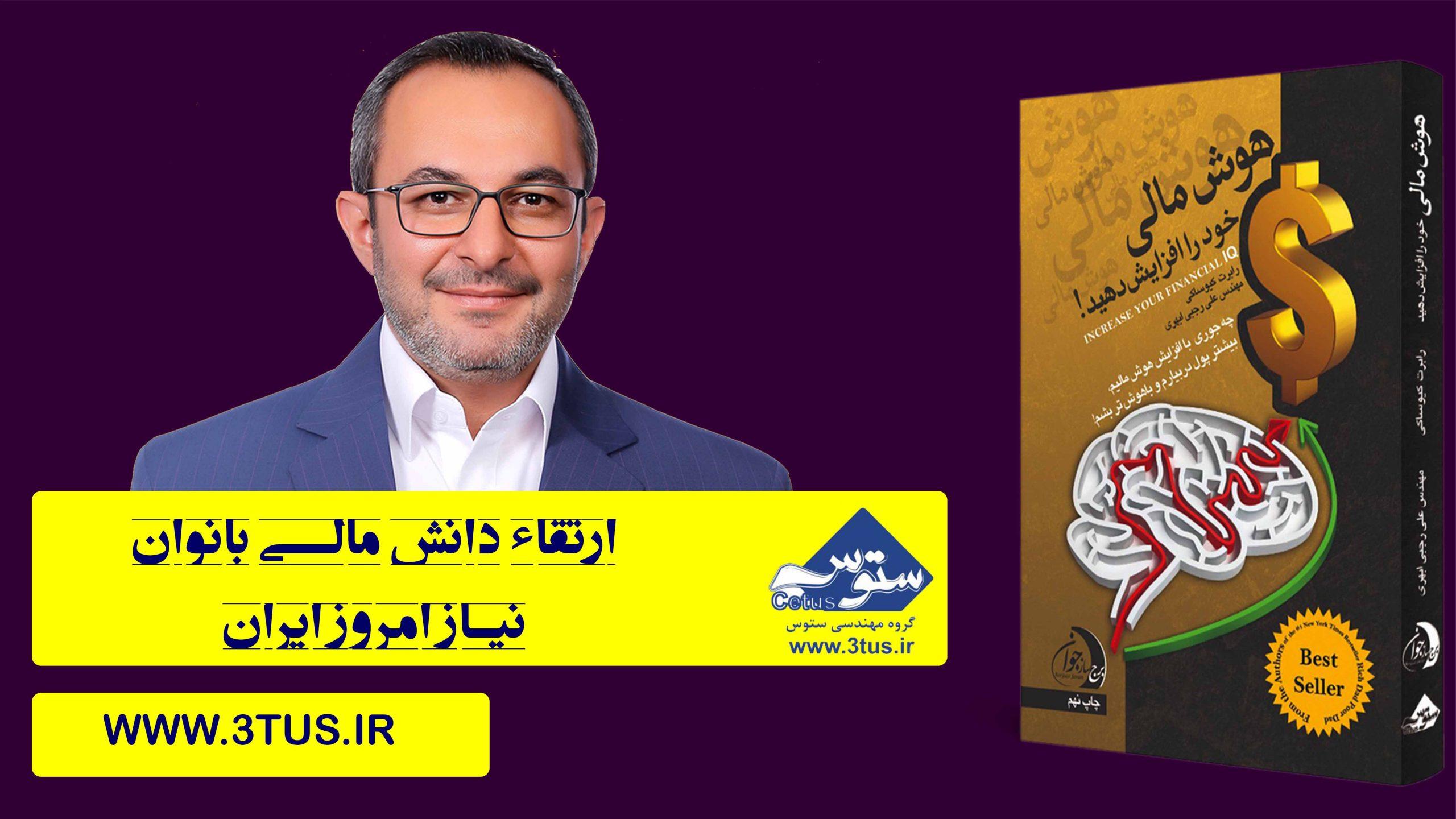 ارتقاء دانش مالی بانوان نیاز امروز ایران